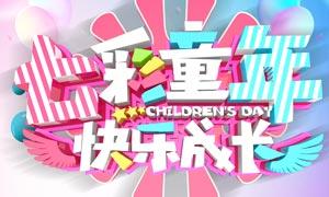 七彩童年儿童节活动海报PSD素材