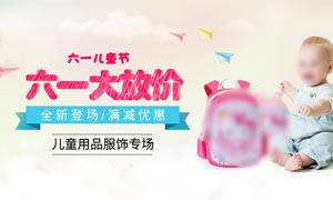 淘宝童装店儿童节海报设计PSD素材