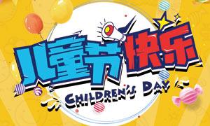 儿童节超值购物海报设计PSD素材