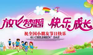 儿童节放飞梦想海报设计PSD素材
