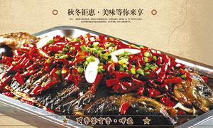 夏季美食烤鱼促销海报PSD素材