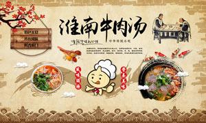 淮南牛肉汤美食宣传海报PSD源文件