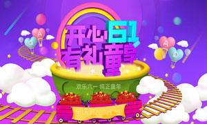 61儿童节商场促销海报PSD源文件
