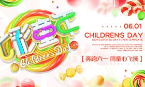 七彩童年儿童节海报设计PSD源文件