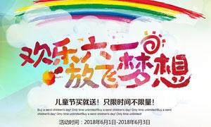 欢乐六一放飞梦想海报设计PSD素材