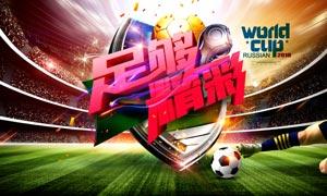 精彩足球比赛宣传海报PSD素材