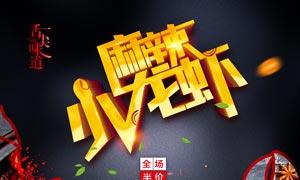 麻辣小龙虾美食促销海报PSD素材