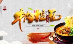 牛肉拉面美食海报设计PSD源文件