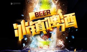夏季冰镇啤酒宣传海报PSD素材
