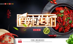 香辣龙虾美食宣传海报PSD源文件