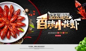 香辣小龙虾美食狂欢海报PSD素材