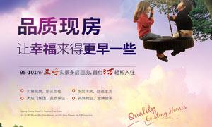 高品质婚房宣传海报设计PSD源文件