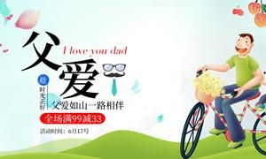 父亲节商场满减活动海报PSD素材