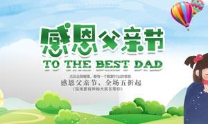 淘宝感恩父亲节海报设计PSD素材