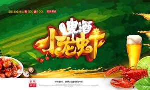 啤酒小龙虾美食宣传海报PSD素材