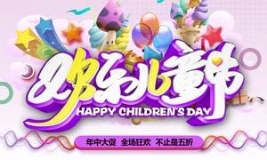 欢乐儿童节商场促销海报PSD源文件