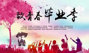 致青春毕业季海报设计PSD源文件