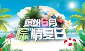 夏季端午节促销海报设计PSD素材
