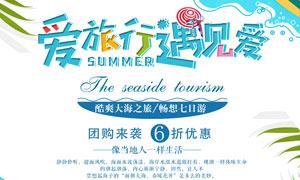 夏季旅游团购活动海报设计PSD素材