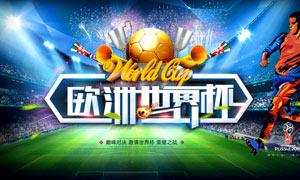 世界杯巅峰对战活动海报PSD素材