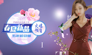 淘宝春夏女装预售海报设计PSD素材
