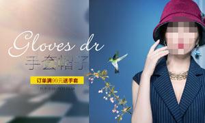 淘宝创意女装促销海报设计PSD素材