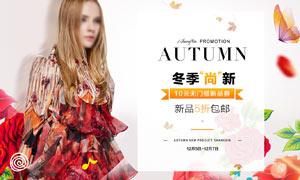 淘宝冬季女装促销海报设计PSD素材