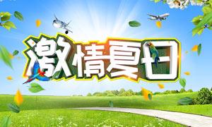 激情夏日促销海报模板PSD源文件