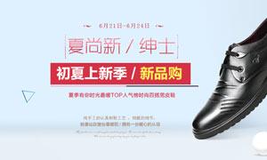 淘宝男鞋夏季新品购海报设计PSD素材