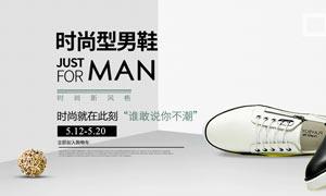 淘宝简约风格男鞋海报设计PSD素材