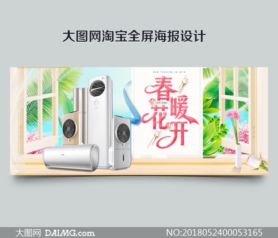 淘宝春季空调促销海报设计PSD素材