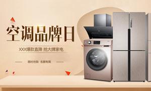淘宝空调品牌日海报设计PSD素材