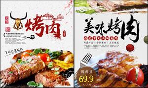 美味烧烤和烤肉宣传海报PSD源文件