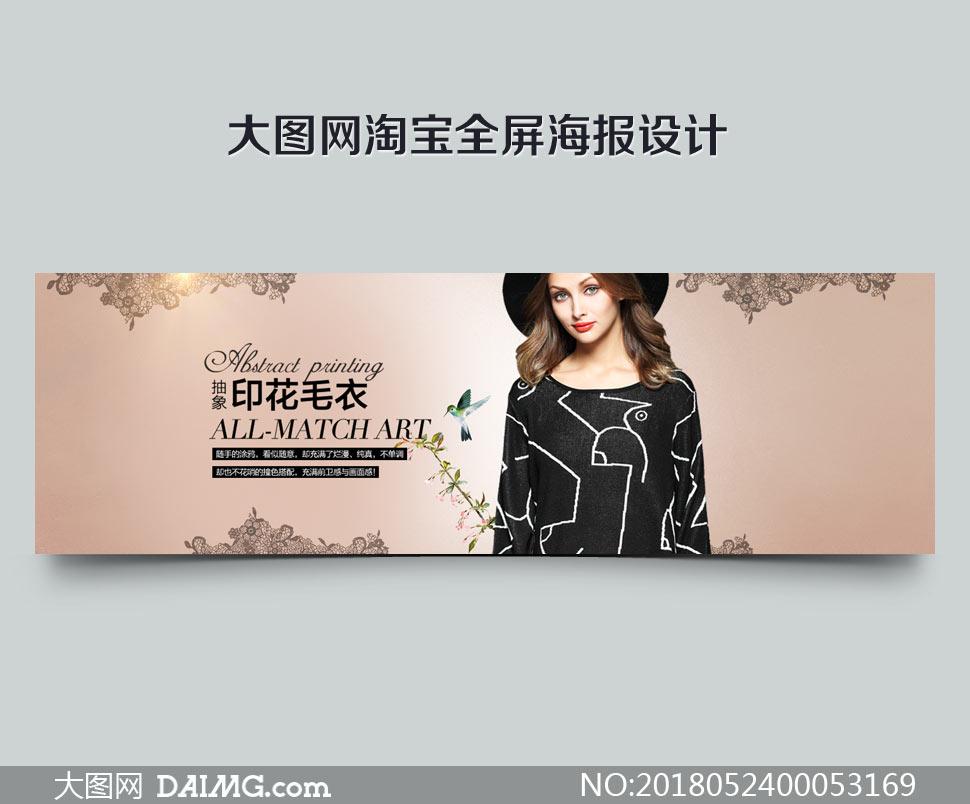 淘宝女式印花毛衣海报设计PSD素材