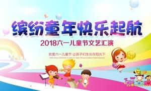 六一儿童节文艺汇演海报PSD模板