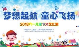儿童节文艺汇演背景板PSD源文件