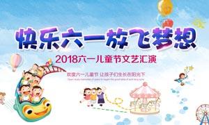儿童节放飞梦想海报设计PSD源文件