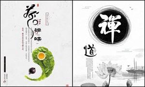 中国风禅茶宣传海报设计PSD源文件