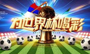 为世界杯喝彩宣传海报设计PSD素材