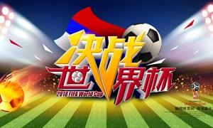 决战世界杯宣传海报设计PSD模板