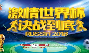激情世界杯宣传海报设计PSD源文件