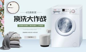 淘宝洗衣机促销海报设计PSD源文件