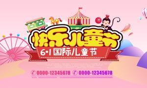 快乐儿童节活动海报设计PSD模板