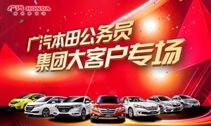 本田汽车车展活动海报设计PSD素材