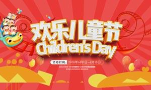 欢乐儿童节活动海报模板PSD素材