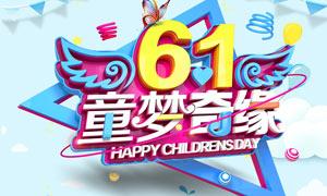 61童梦奇缘儿童节海报PSD源文件