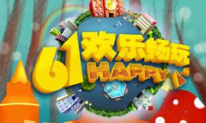 61儿童节欢乐畅玩海报设计PSD素材