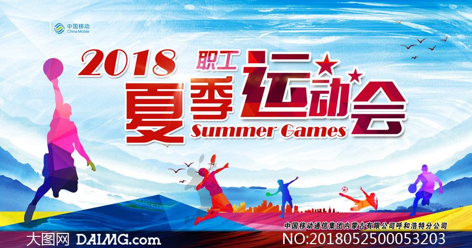 企业夏季运动会海报设计psd源文件