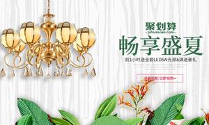 淘宝夏季灯饰团购海报设计PSD素材