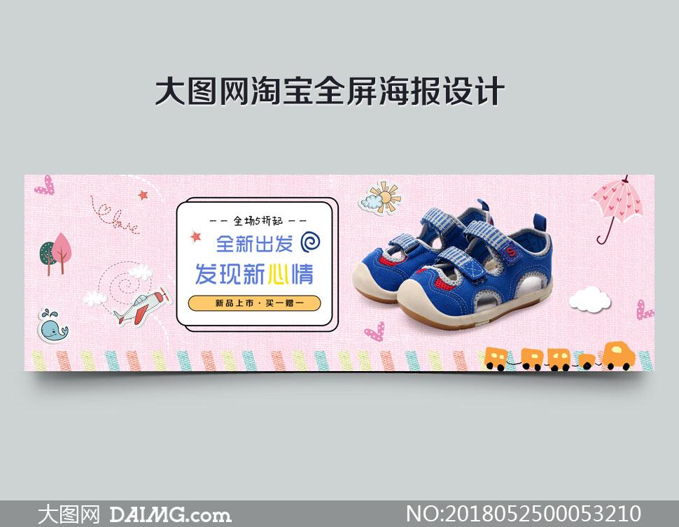 淘宝童鞋新品上市海报设计PSD素材
